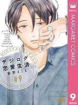 表紙: デジログ恋愛生活 9 (マーガレットコミックスDIGITAL) | 蜜野まこと