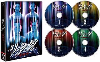 リング~最終章~ DVD BOX(特典なし)