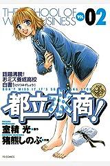 都立水商!(2) (ヤングサンデーコミックス) Kindle版