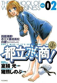都立水商!(2) (ヤングサンデーコミックス)