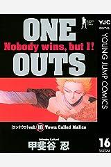 ONE OUTS 16 (ヤングジャンプコミックスDIGITAL) Kindle版