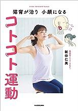表紙: 猫背が治り 小顔になる コトコト運動 | 新田 仁美