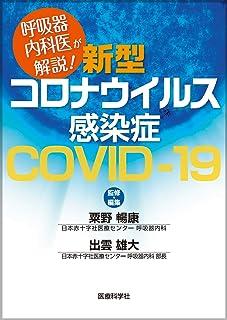 呼吸器内科医が解説!  新型コロナウイルス感染症 − COVID-19 −