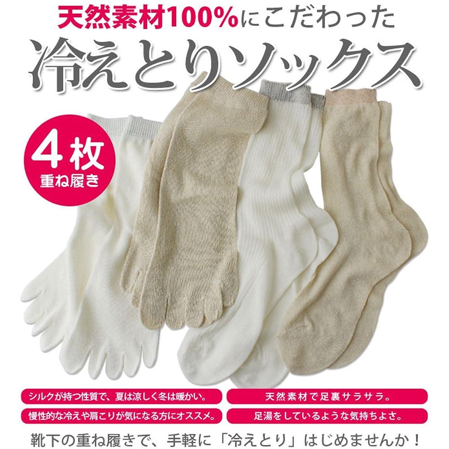 物理的に宣伝影響冷え取り靴下 綿100%とシルク100% 呼吸ソックス 4枚重ねばきであったか 4枚セット