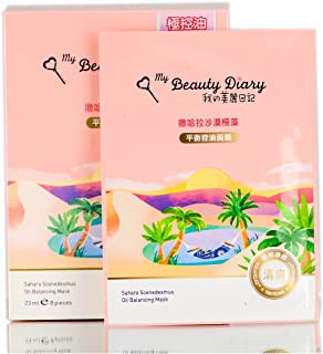 My Beauty Diary Sahara Scenedesmus Mask