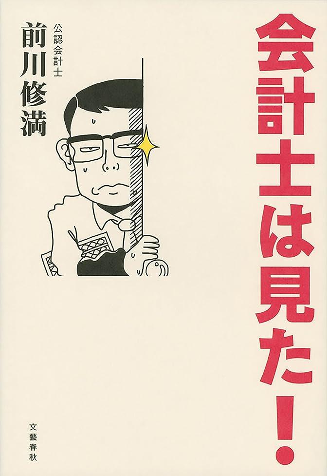 調和幻滅するラフ会計士は見た! (文春e-book)