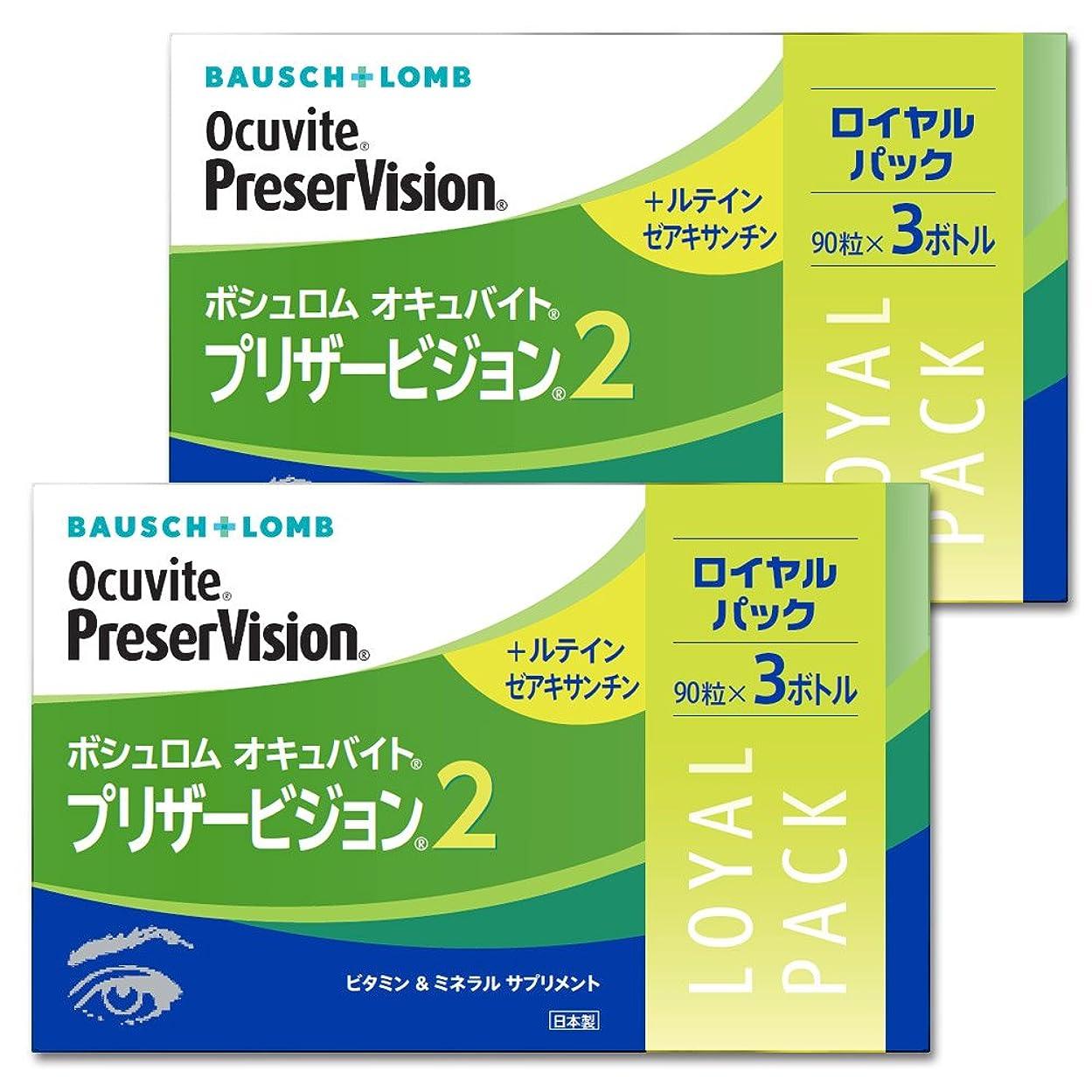 リビジョンシロクマ食事ボシュロム オキュバイト プリザービジョン2 ロイヤルパック 2箱セット