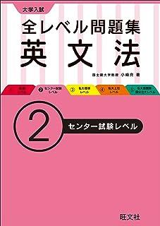 大学入試 全レベル問題集 英文法 2センター試験レベル (大学入試全レベ)