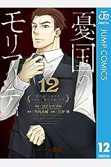 憂国のモリアーティ 12 (ジャンプコミックスDIGITAL) Kindle版