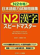 表紙: 日本語能力試験問題集 N2漢字 スピードマスター   清水 知子