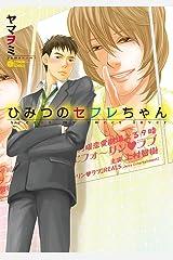 ひみつのセフレちゃん(1) (シトロンコミックス) Kindle版