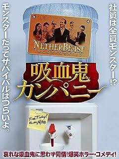 吸血鬼カンパニー(字幕版)