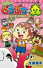 とびだせ どうぶつの森 はりきり村長イッペー!(5) (てんとう虫コミックス)