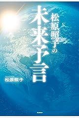 松原照子の未来予言 (ムー・スーパーミステリー・ブックス) Kindle版