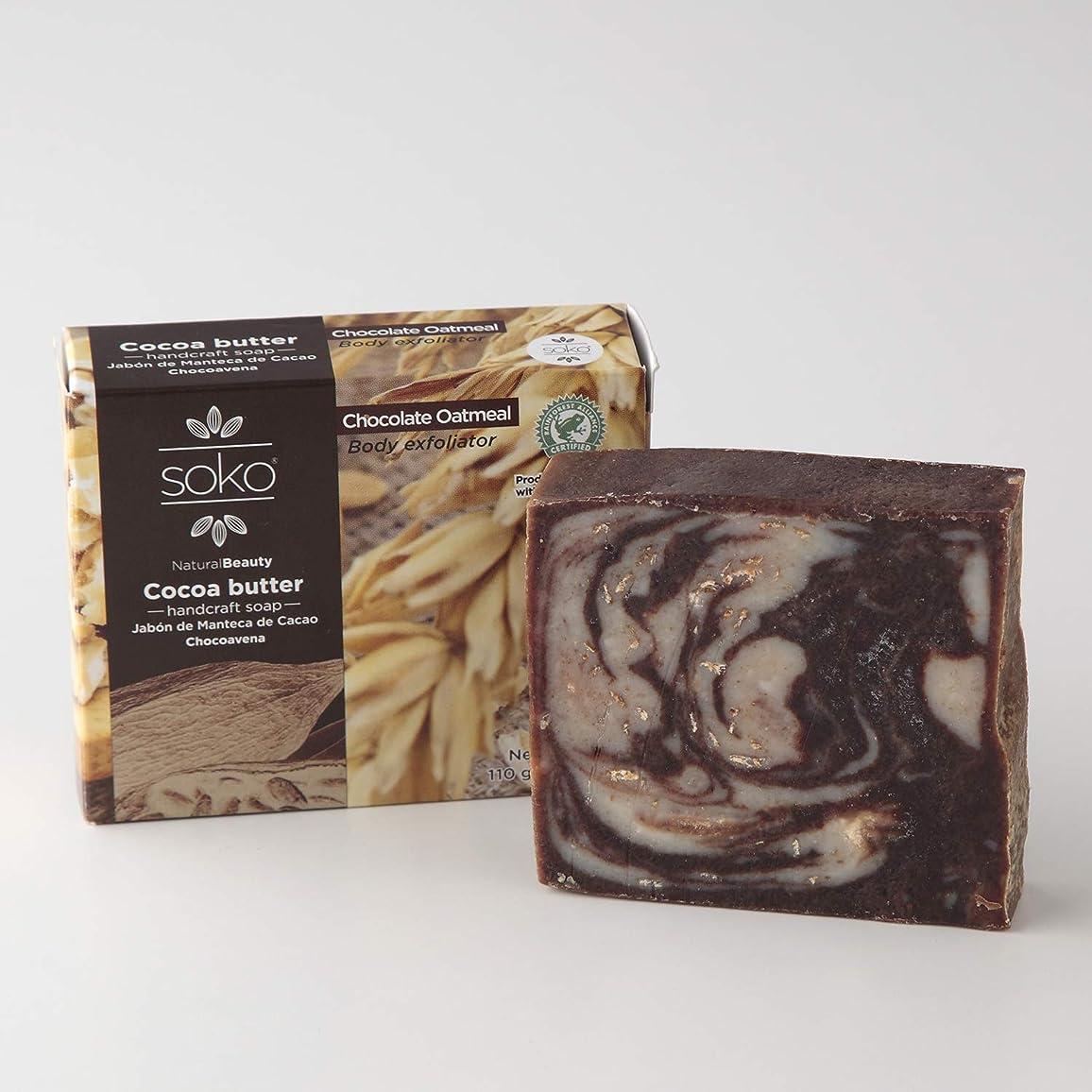 起きている顔料ホースカカオバター ナチュラル石けん 110g チョコレート&オートミール 男性や脂性肌に