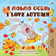 I Love Autumn (Russian English Bilingual Book) (Russian English Bilingual Collection) (Russian Edition)