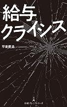 表紙: 給与クライシス (日経プレミアシリーズ)   平康慶浩