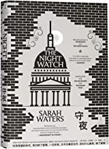 The Night Watch (Chinese Edition)