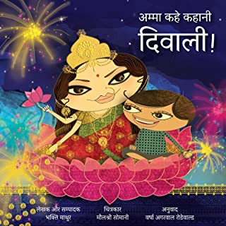Amma, Tell Me About Diwali! (Hindi): Amma Kahe Kahani, Diwali! (Hindi Edition)