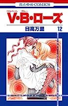 表紙: V・B・ローズ 12 (花とゆめコミックス) | 日高万里