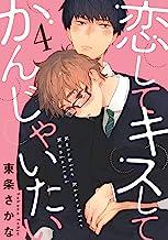 表紙: 恋して キスして かんじゃいたい 4【単話売】 (G-Lish) | 東条さかな
