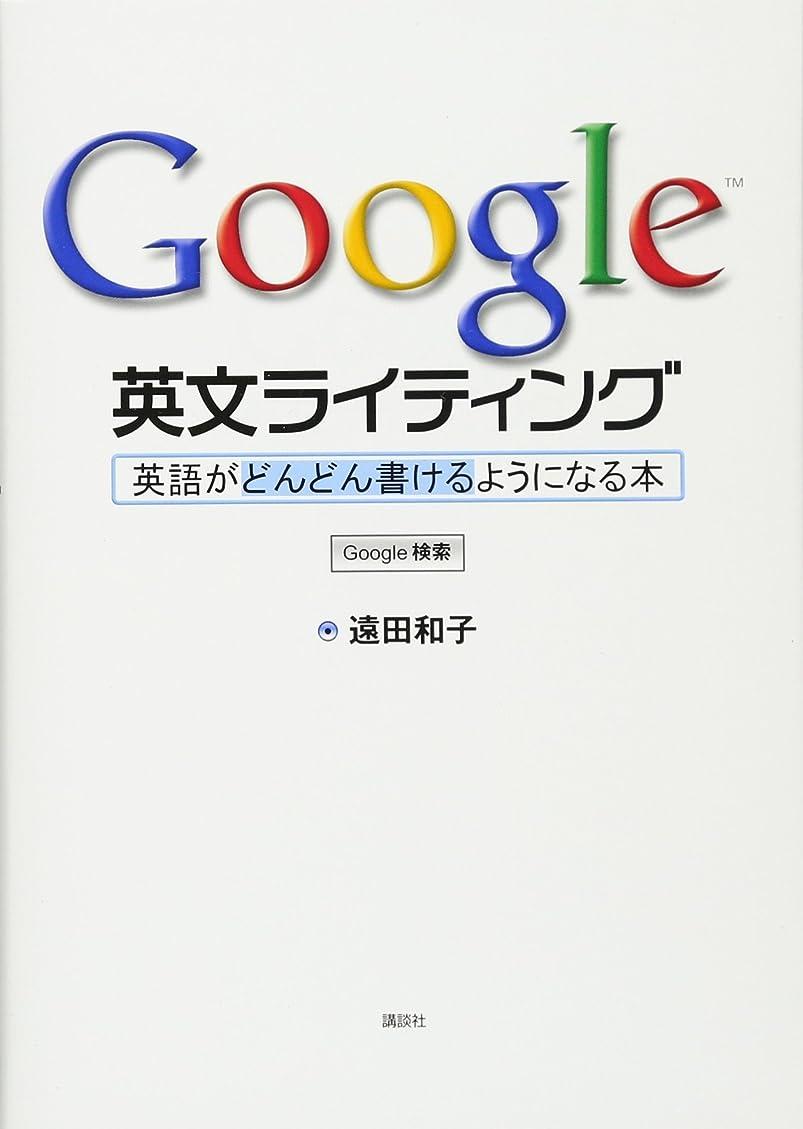 社会ボイコットウッズGoogle 英文ライティング: 英語がどんどん書けるようになる本