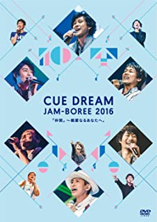 CUE DREAM JAM-BOREE 2016 [DVD]