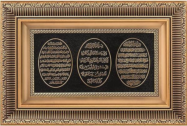 伊斯兰家居装饰框架挂墙艺术穆斯林礼物 Ayatul Kursi Nazar Dua 和 Bereket Dua 28 X 43厘米黄金
