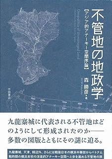 不管地の地政学 アジア的アナーキー空間序論