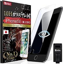 【目に優しい!ブルーライトカット】 iPhone SE ガラスフィルム (2020年販売) ブルーライト カット (眼精疲労, 肩こりに) 6.5時間コーティング OVER's ガラスザムライ (らくらくクリップ付き)【ジャパンクオリティ】