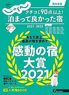 じゃらん特別号 クチコミ90点以上!泊まって良かった宿 ~西日本版~ 2021-2022 (2021-10-07) [雑誌]