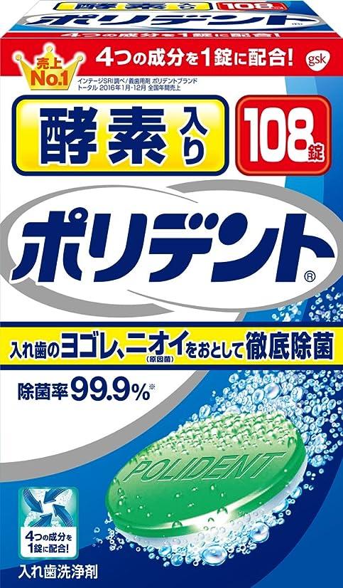 メッセンジャー自明確立します入れ歯洗浄剤 酵素入り ポリデント 108錠