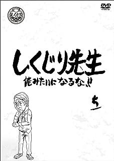 しくじり先生 俺みたいになるな! ! DVD 第5巻