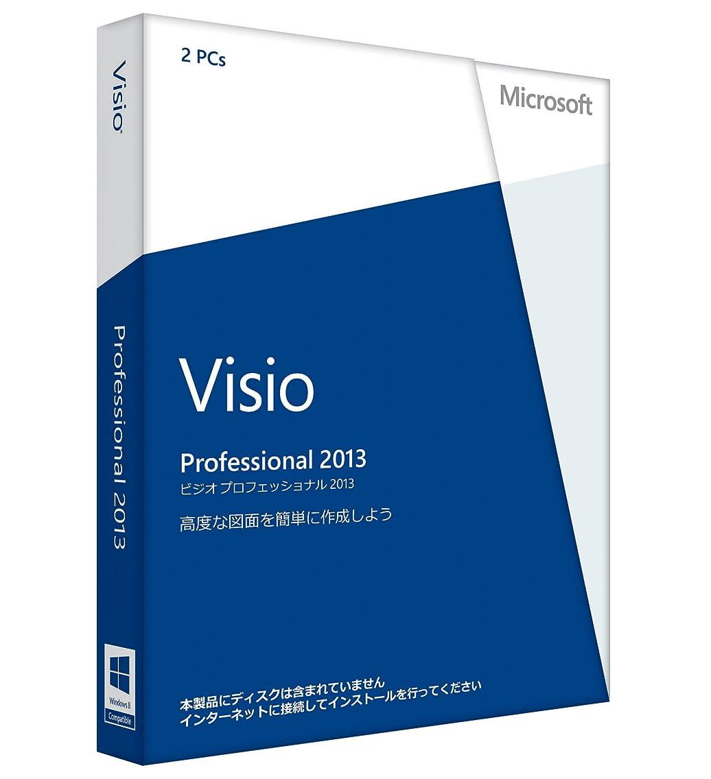 お嬢忌まわしい旅行【旧商品/2016年メーカー出荷終了】Microsoft Office Visio Professional 2013 通常版 [プロダクトキーのみ] [パッケージ] [Windows版](PC2台/1ライセンス)