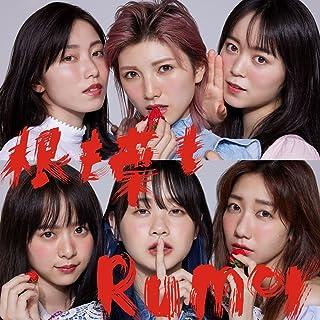 【Amazon.co.jp限定】58th Single「根も葉もRumor」(TypeA)通常盤(オリジナル生写真付き)