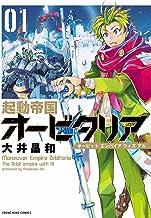 起動帝国オービタリア(1) (ヤングキングコミックス)