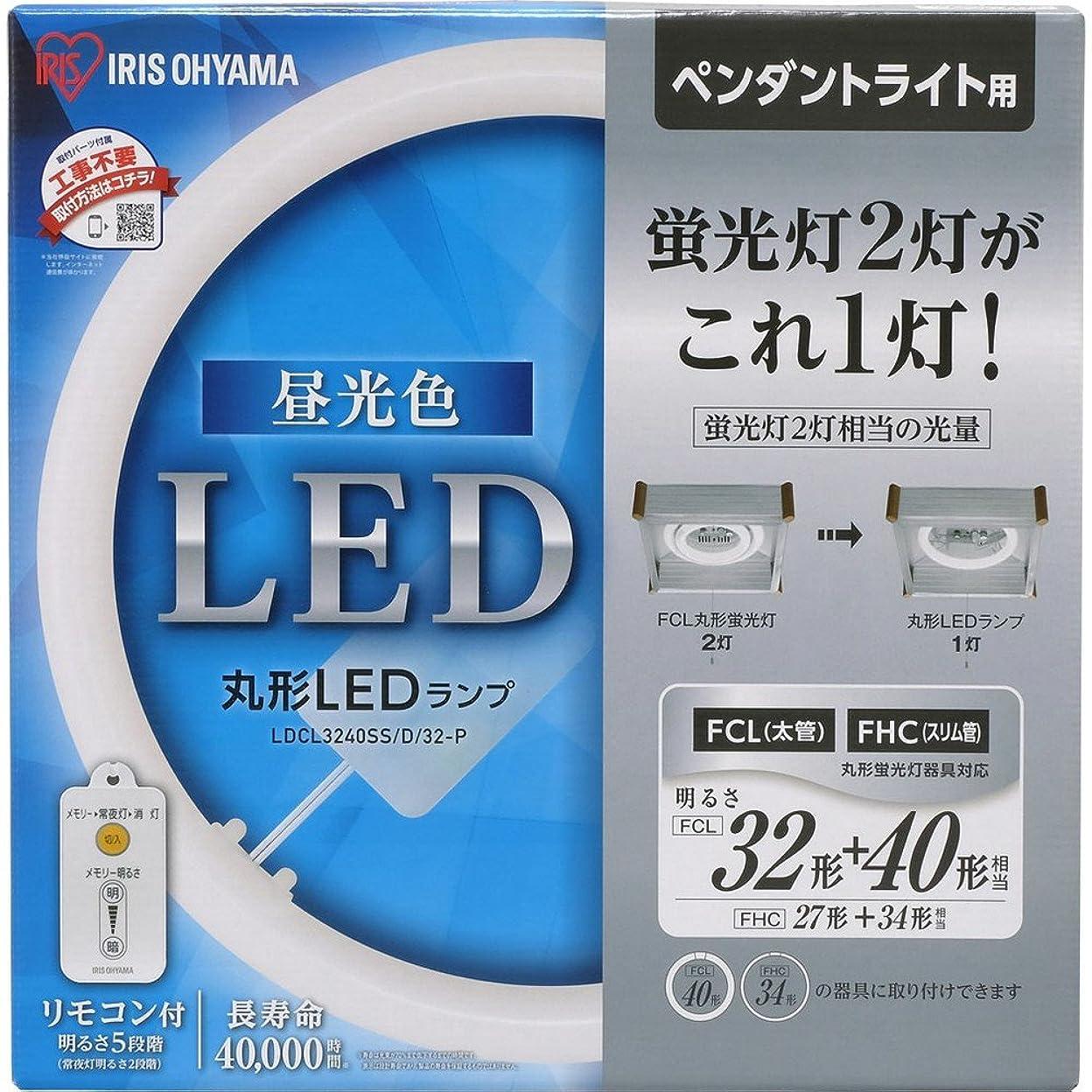 コンセンサス素晴らしい良い多くの冒険者アイリスオーヤマ LED 丸型 (FCL) 32形+40形 昼光色 ペンダントライト用 省エネ大賞受賞 蛍光灯 LDCL3240SS/D/32-P