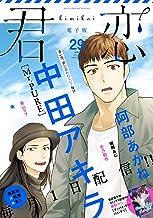 君恋 29 (集英社君恋コミックスDIGITAL)