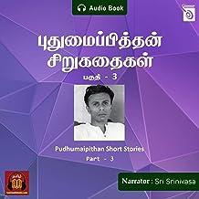 Pudhumaipithan Short Stories, Part 3 (Tamil Edition)