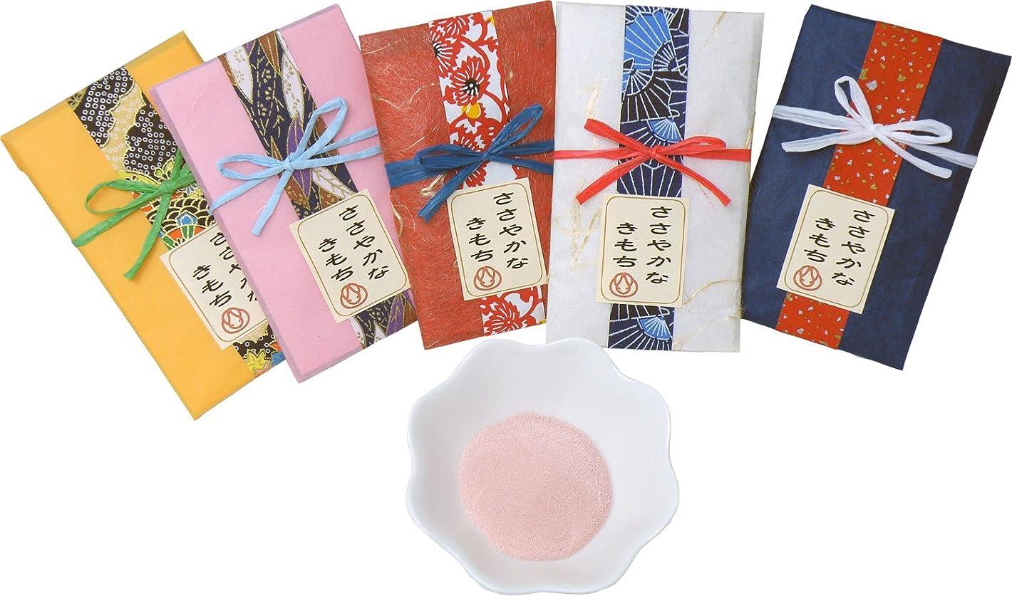 熟考する留め金リーダーシップハーティーファクトリー ささやかなきもち 入浴剤1包み 10個セット (5色アソート)