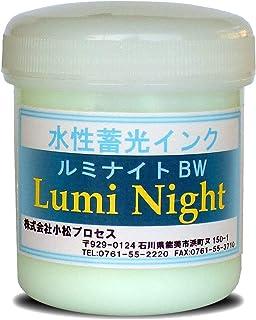 小松プロセス 蓄光水性インク「ルミナイトBW」ブルー発光 1kg