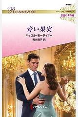 青い果実 ハーレクイン・ロマンス~伝説の名作選~ Kindle版
