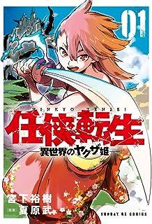 任侠転生-異世界のヤクザ姫- (1) (サンデーGXコミックス)