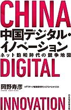 表紙: 中国デジタル・イノベーション ネット飽和時代の競争地図 (日本経済新聞出版) | 岡野寿彦