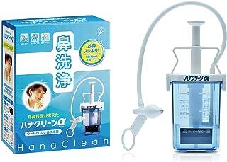 ハナクリーンα 本格ピストン式 鼻洗浄(鼻うがい) 300ml 日本製