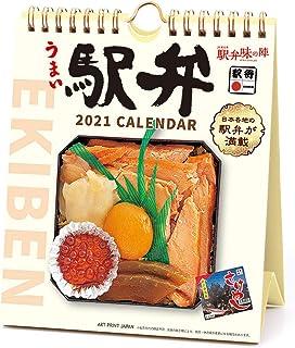 2021年 駅弁(週めくり)カレンダー 1000115966 vol.113