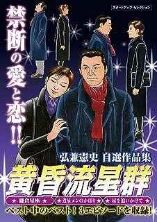 弘兼憲史自選作品集 マル得 黄昏流星群
