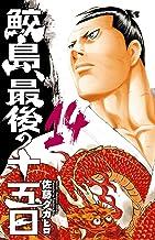 表紙: 鮫島、最後の十五日 14 (少年チャンピオン・コミックス) | 佐藤タカヒロ