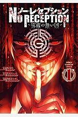 ノー・レセプション~電波の無い国~ 1 (少年チャンピオン・コミックス) Kindle版