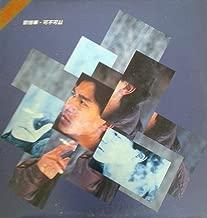 ANDY LAU, 劉德華, 1990, 可不可以, LP Record, vinyl ALBUM